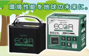 ECO_Rシリーズ