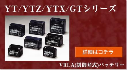 YT/YTZ/YTX/GTシリーズ