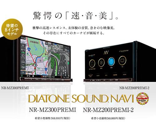 三菱電機「DIATONE SOUND. NAVI NR-MZ200PREMI」