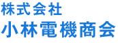 株式会社小林電機商会 | 自動車電装販売修理会社の小林電機商会